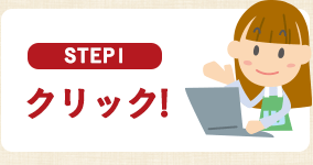STEP1 クリック!