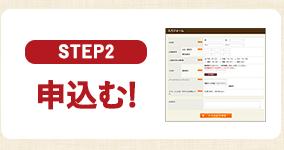 STEP2 申込む!